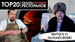 Спецвыпуск: Обзор ресторана Ruski - готовим в самом высоком ресторане Европы! #МоскваСити