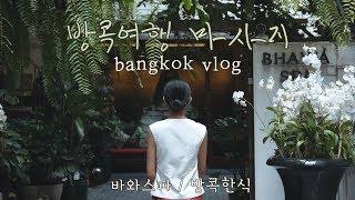 방콕여행 브이로그(bangkok vlog) / 방콕여행…