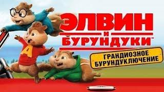Элвин и Бурундуки 4: Грандиозное Бурундуключение - 2-й Русский HD Трейлер 2016