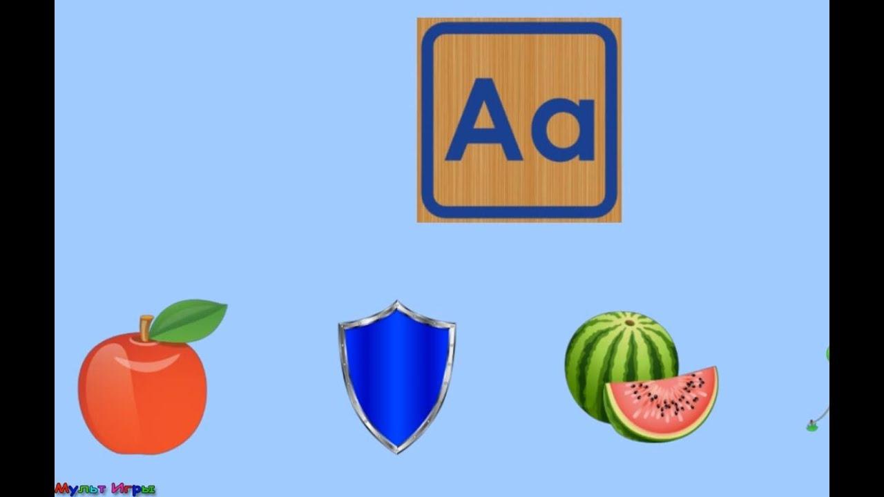 Развивающая Игра для Детей. Алфавит с Животными. Учим ...