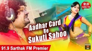 Facebook re link hau aadhaar card khali odia song