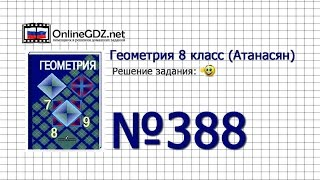 Задание № 388 — Геометрия 8 класс (Атанасян)