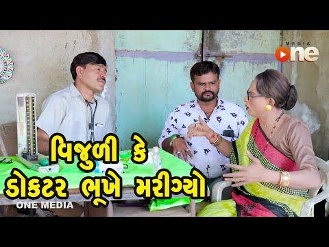Vijuli Ke Doctor Bhukhe Mari Gyo  |  Gujarati Comedy | One Media