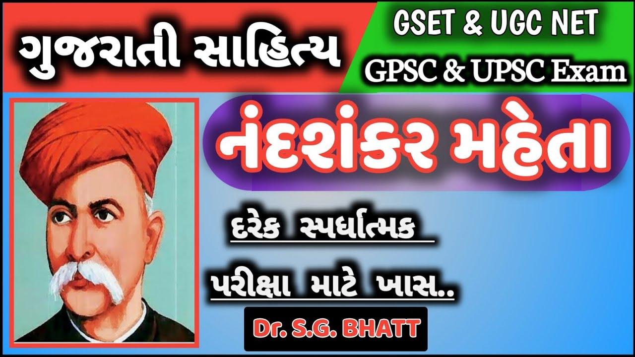 Gujarati Naval Katha Pdf