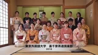 東京外大茶道部・裏千家(新歓PV)TUFS