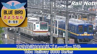 """涙の大雨とさよならブルーバード号東武8000系/Good bye """"Blue bird"""" Tobu tojo line 8000 Series - Japanese train"""