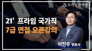 [프라임법학원] 202…