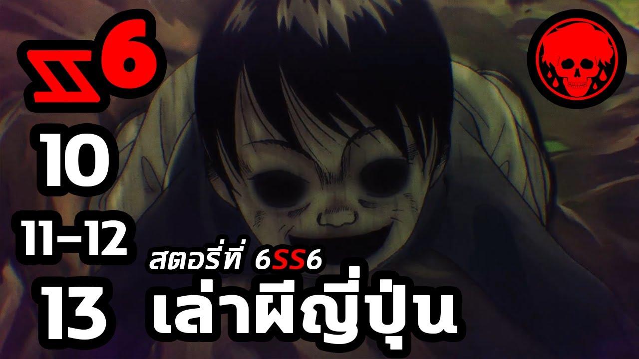 💀 สตอรี่ที่ 6SS6 เล่าผีญี่ปุ่น | ตอนที่ 10-13 | YamiShibai | STORIES1923 | สปอยหนัง | สปอยหนังผี