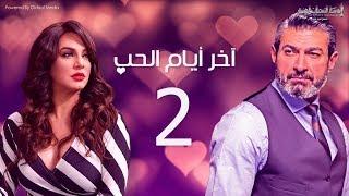 مسلسل أخر ايام الحب | الحلقة 2 | بطولة ياسر جلال - سلاف فواخرجي