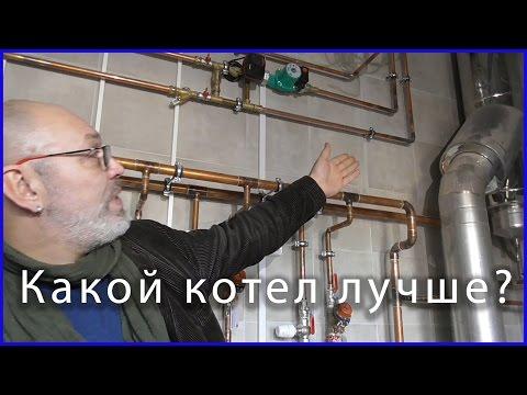 КАКОЙ КОТЕЛ ЛУЧШЕ?  Газовый котел?  Отопление частного дома разбор схемы.