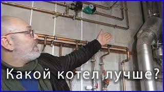 ✅ КАКОЙ КОТЕЛ ЛУЧШЕ?  Газовый котел?  Отопление частного дома разбор схемы. // Саша Багот