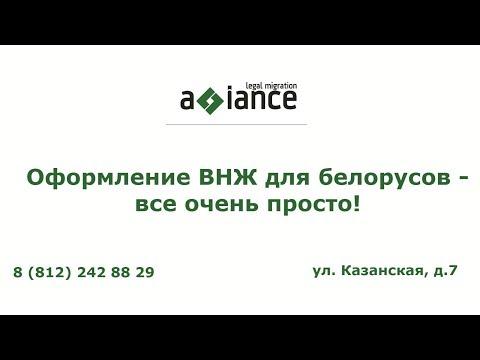 Оформление ВНЖ для белорусов - все очень просто!