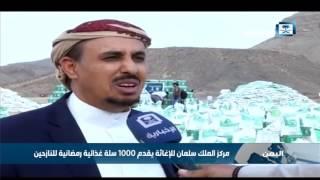 مركز الملك سلمان للإغاثة يقدم 1000 سلة غذائية رمضانية للنازحين