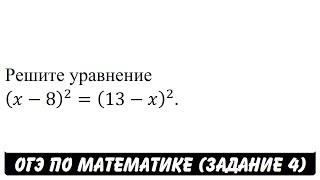 Решите уравнение (x-8)^2=(13-x)^2. | ОГЭ 2017 | ЗАДАНИЕ 4 | ШКОЛА ПИФАГОРА