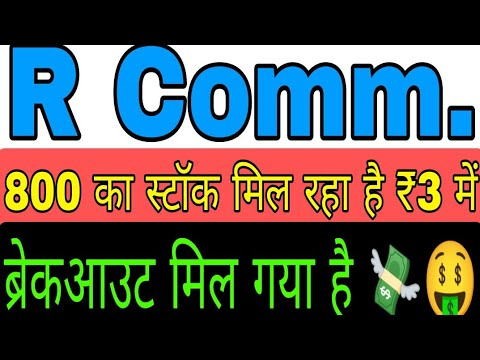 Download R com share latest news   R com share new target   Final Breakout in R com 🤑💸