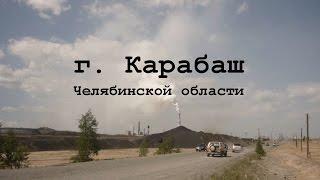 Город-сад... или зона экологического бедствия(15-минутный фильм посвящён экологическому бедствию в г. Карабаше. Премьера ролика состоялась на 2 фестивале..., 2014-11-13T18:33:24.000Z)