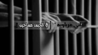 اغاني عرباويه:/في الحبس مساجين