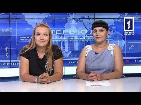 Первый Городской. Кривой Рог: Наталія Мельничук, Анастасія Андрух