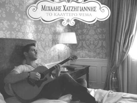 Mixalis Xatzigiannis - Mia apo ta idia / ΜΙΑ ΑΠΟ ΤΑ ΙΔΙΑ [NEW 2010]