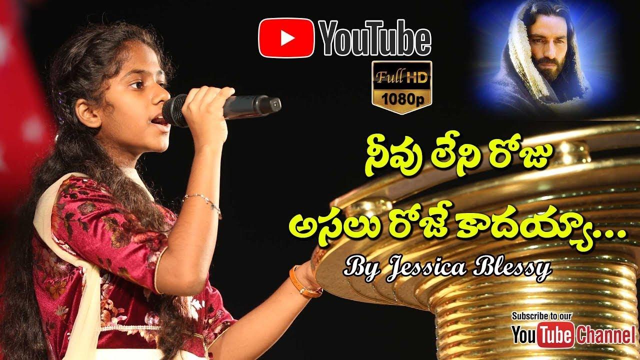 Neevu Leni Roju By Jessica Blessy | Jyothi Raju Songs | Telugu Christian Song |