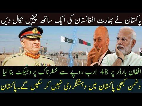 پاکستان فوج نے افغانستان اور بھارت کی چیخیں نکال دیں