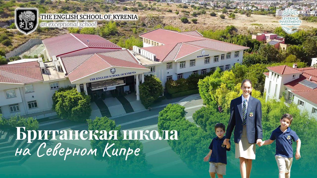 Школы на кипре отзывы казахстан открыл границы с россией