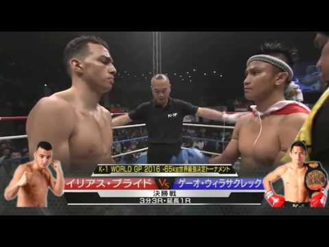 Ilias Bulaid vs Kaew Fairtex final K-1 World GP