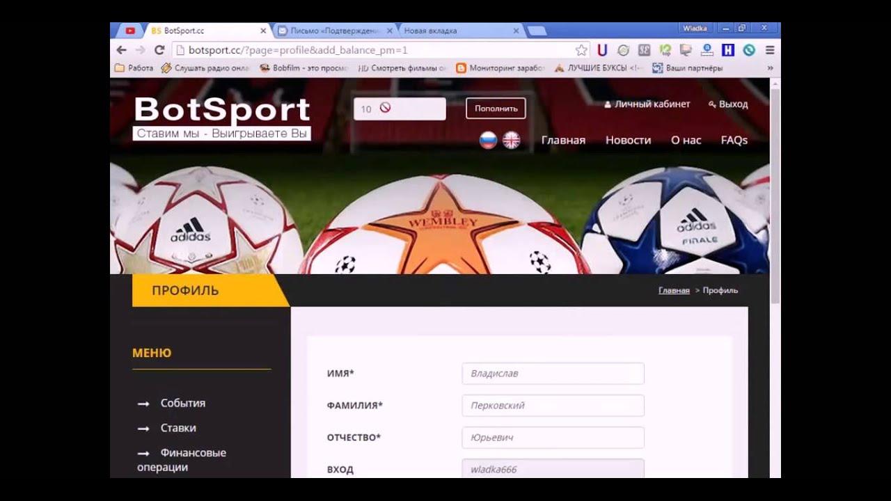 Ставки на радио спорт для игры ставки на спорт