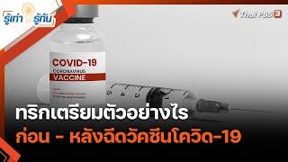 ทริกเตรียมตัวอย่างไร ก่อน - หลังฉีดวัคซีนโควิด-19 : รู้เท่ารู้ทัน (25 พ.ค. 64)