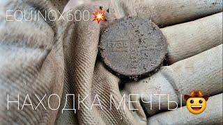 видео: Поиск древностей [коп] с Equinox 600 ( 4 выхода в одном видео ) КРЕСТОВИК 1726 года и другие находки