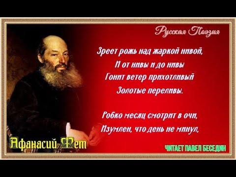Зреет рожь над жаркой нивой — Афанасий Фет — читает Павел Беседин