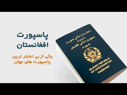 Afghanistan Passport Value    پاسپورت افغانستان بی اعتبار ترین پاسپورت جهان