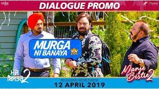 Murga Ni Banaya Manje Bistre 2 Punjabi Comedy Scene | Gippy Grewal | Gurpreet Ghuggi | BN Sharma