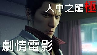 《人中之龍 極》劇情電影 第五章  賽之河原 繁體中文 EP5