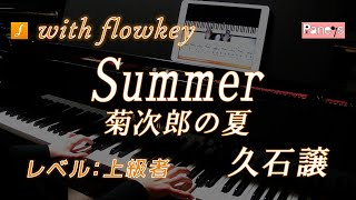 Summer(菊次郎の夏) / 久石譲