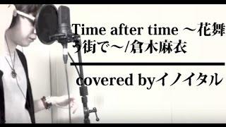 「劇場版 名探偵コナン 迷宮の十字路」主題歌、倉木麻衣さんの「Time af...