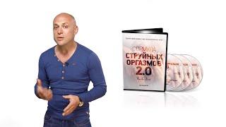 Формула Струйных Оргазмов 2.0 (Видеокурс Алекс Мэй)
