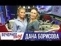 Дана Борисова в Вечернем шоу с Аллой Довлатовой / Дана Борисова о борьбе с нарко- и алкозависимостью