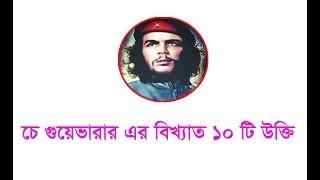 জীবনধারা বদলে দেওয়া চে গুয়েভারার ১০টি উক্তি Motivational Video Bangla 2018