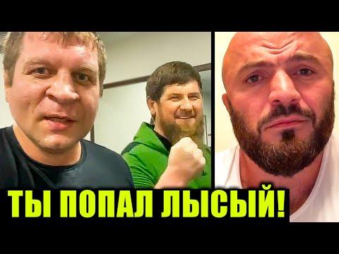 Кадыров и Емельяненко ОБРАТИЛИСЬ к ИСМАИЛОВУ! РЕАКЦИЯ Хабиба на бой Зубайры! ОТВЕТ ИСМАИЛОВА!