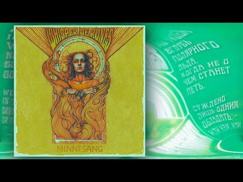 WHISPER OF RUNES - Minnesang (single, 2019)