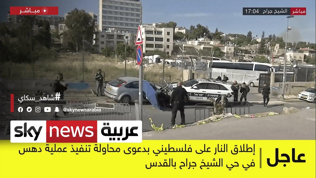 عاجل | إطلاق النار على #فلسطيني بدعوى محاولة تنفيذ عملية دهس في #حي_الشيخ_جراح  بالقدس#  - نشر قبل 3 ساعة