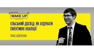 Тарас Шевченко: Єльський досвід: як будувати ефективні коаліції - ексклюзивна трансляція на ONLINE.UA