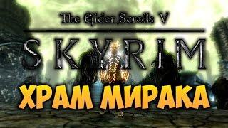 TES V: SKYRIM - ФАНТАЖ - Храм Мирака (Драконорожденный Фантаж)