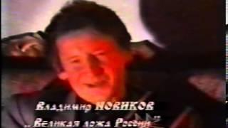 ТАЙНЫ ВЕКА 1992. Масонские организации в России