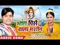 Rahul Ranjan और Antra Singh Priyanka का सबसे धाकड़ काँवर गीत | Bhang Pise Ke Machine | Bol Bam Song