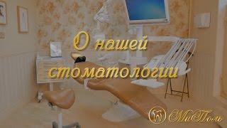 Семейная стоматология Миполь(Наша Стоматология оборудована лучшими медицинскими установками, но для квалифицированного лечения этого..., 2016-03-25T13:16:18.000Z)