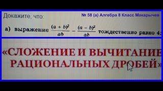 58 (а) Алгебра 8 класс. Рациональные дроби Сложение и вычитание примеры