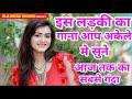 भोजपुरी का सबसे गंदा गाना Nisha Raj गाई - Bhojpuri Ka Sabse Ganda Gan राते लेवे के भतार भूल गईल