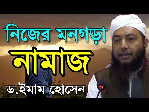 নিজের মনগড়া নামাজ | ড: মুফতি ইমাম হোসাইন | Dr Mufti Mohammad Imam Hossain